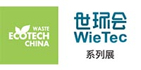 2020年6月3-5日 上海国际智慧环保及环境监测展览会