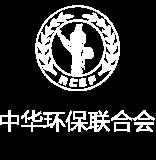主办机构-中华环保联合会logo
