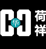 主办机构-荷祥会展logo