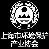 指导单位-上海市环境保护产业协会-logo