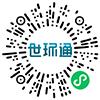 世环通APP-下载二维码
