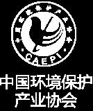 指导单位-中国环境保护产业协会logo