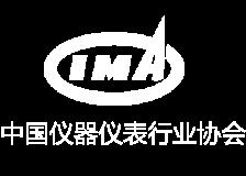 主办机构-中国仪器仪表行业协会logo