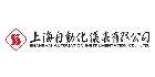 上海自动化