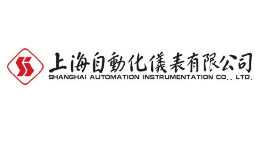 展商推荐 | 中国自动化产业发展的典型代表:上海自动化仪表有限公司