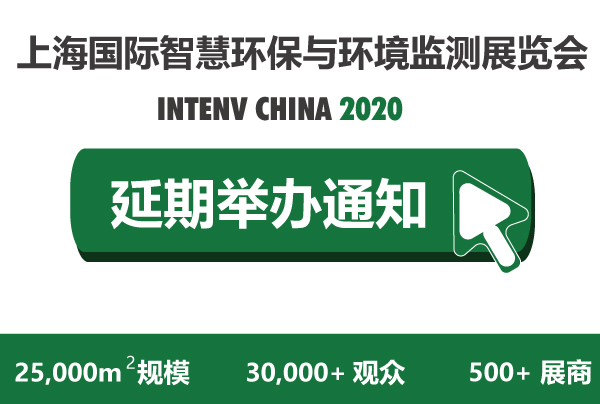 关于延期举办2020上海国际智慧环保及环境监测展览会通知