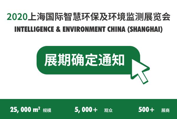 2020上海国际智慧环保及环境监测展览会展期确定通知
