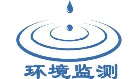 生态环境部首次发布四项国家生态环境监测类标准