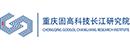重庆固高科技长江研究院有限公司