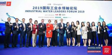 共探行业发展机遇与挑战!IWLF·中国工业水处理技术高层研讨会邀您一聚