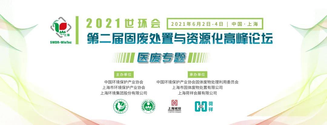 日程公布∣2021世环会·第二届固废处置与资源化高峰论坛(医废专题)