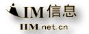 iim信息