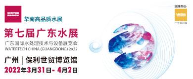广东国际水展